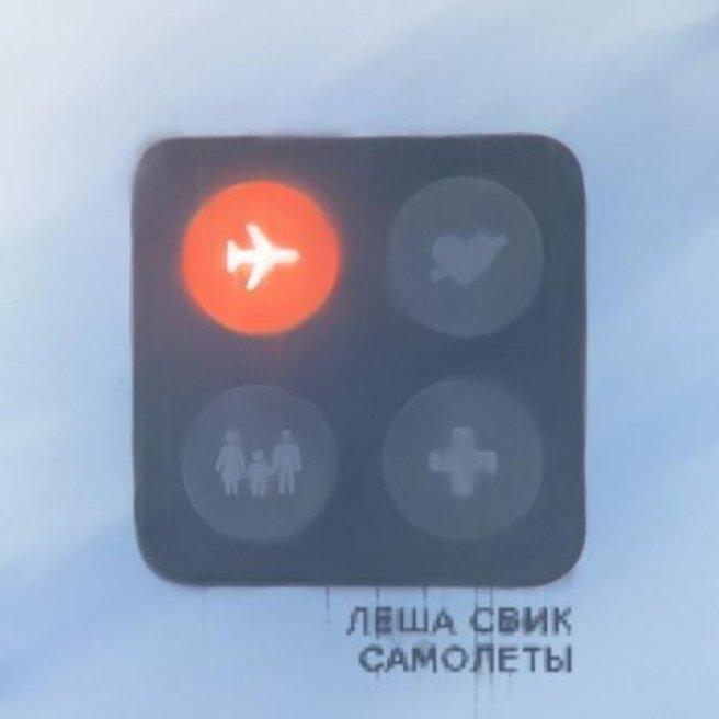 Леша Свик - Самолеты
