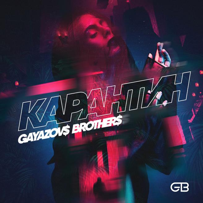 GAYAZOV$ BROTHER$ - Карантин