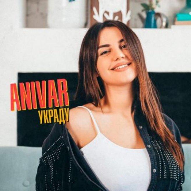 Anivar - Украду