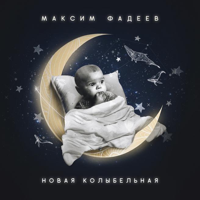 Максим Фадеев - Новая колыбельная