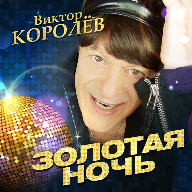 Виктор Королев - Золотая ночь