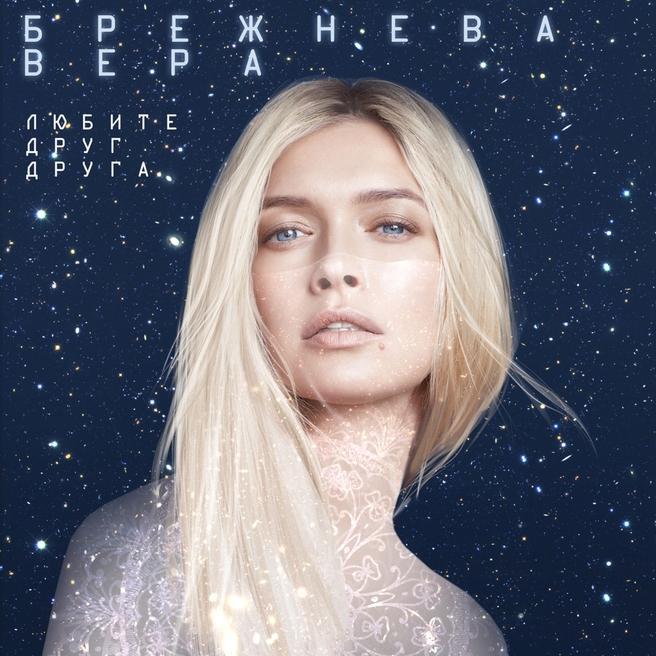 "Вера Брежнева - Любите друг друга (Из к/ф ""Ёлки последние"")"