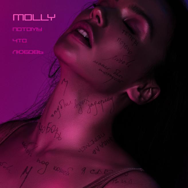 MOLLY - Потому что любовь