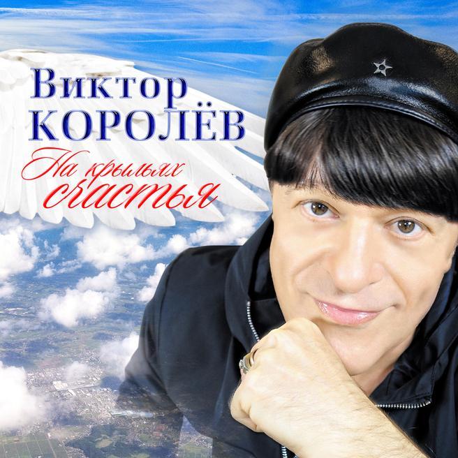Виктор Королев - На крыльях счастья