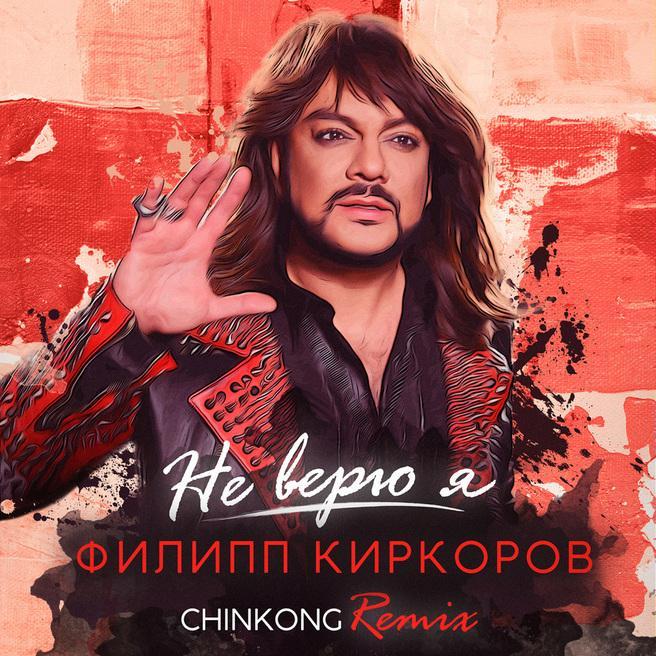 Филипп Киркоров - Не верю я (ChinKong remix)