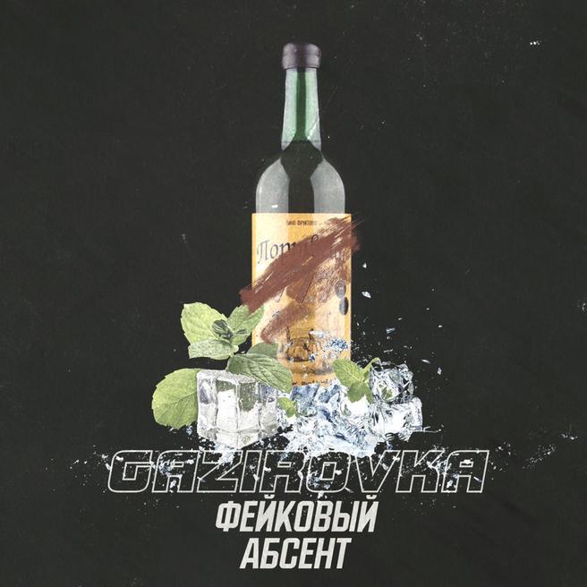 GAZIROVKA - Фейковый абсент