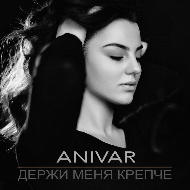 Anivar - Держи меня крепче