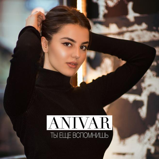 Anivar - Ты еще вспомнишь