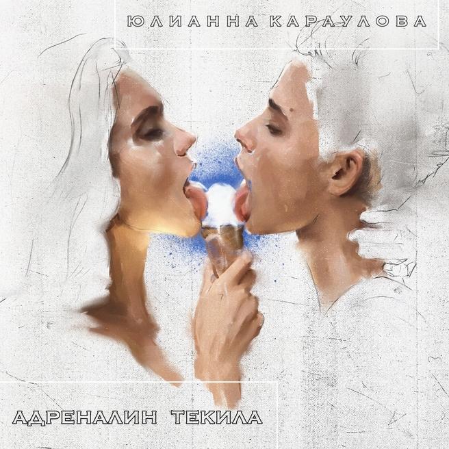 Юлианна Караулова - Адреналин текила
