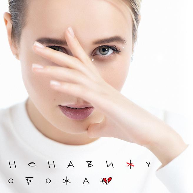 Клава Кока - Ненавижу-обожаю