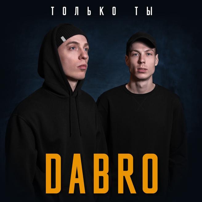 Dabro - Только ты