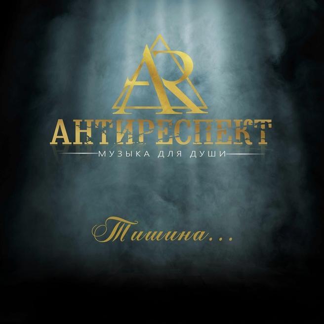 Антиреспект - На орбитах снов (feat. Михаил Архип)