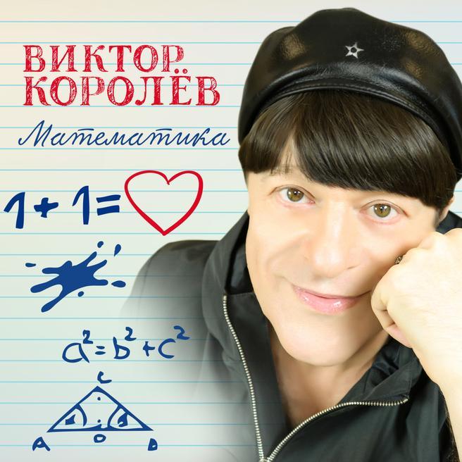 Виктор Королев - Математика
