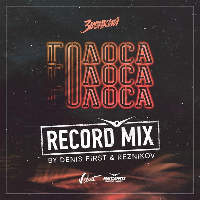 Звонкий - Голоса (Denis First & Reznikov Remix)