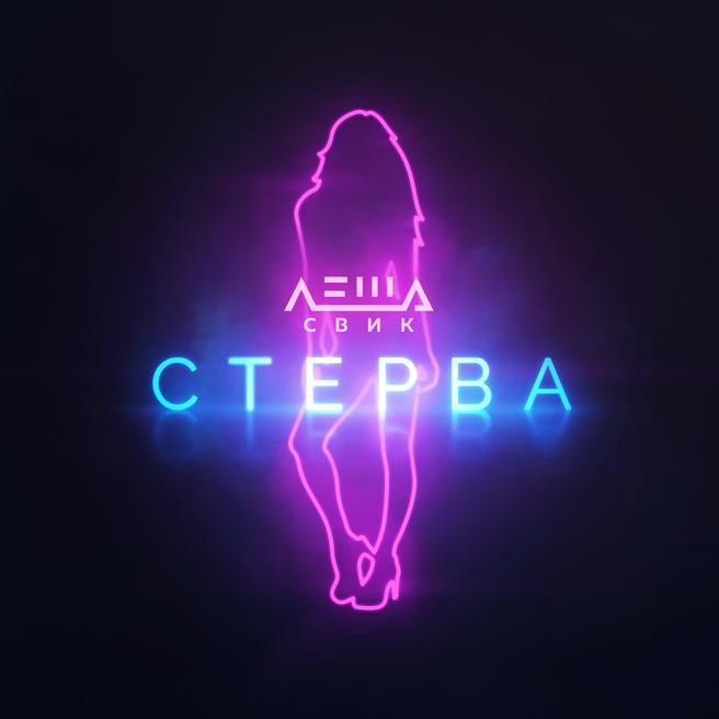 Леша Свик - Стерва