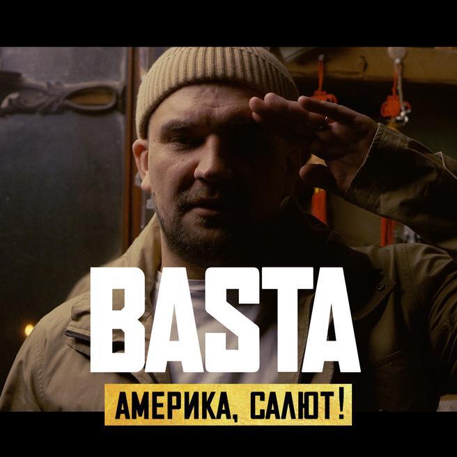 Баста - Америка, салют!