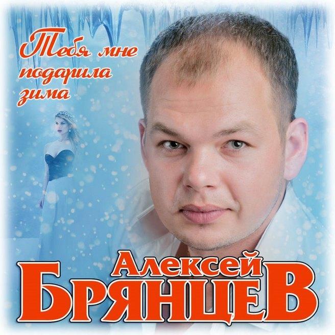Алексей Брянцев - Тебя мне подарила зима