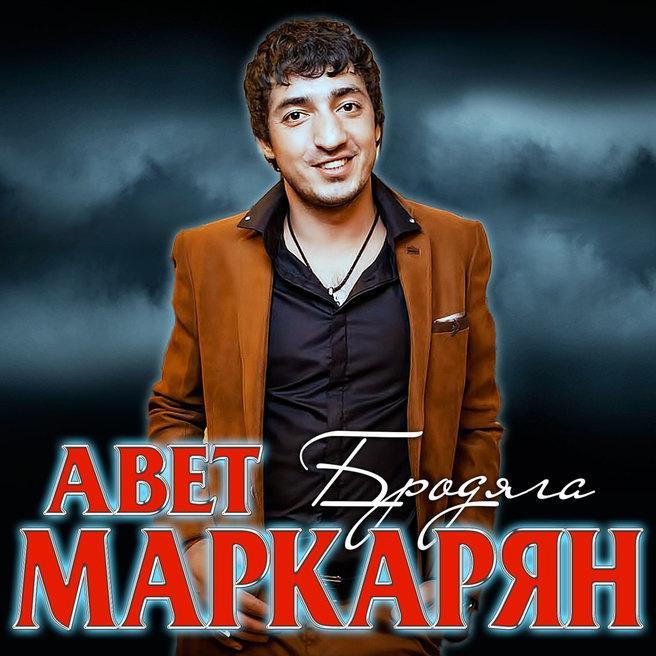 Авет Маркарян - Бродяга