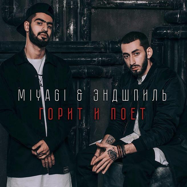 Miyagi & Эндшпиль - Горит и Поёт