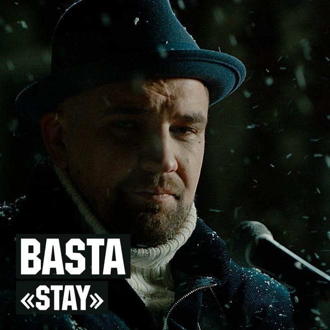 Баста - STAY