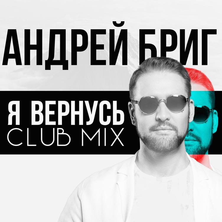 Андрей Бриг - Я вернусь (club mix)