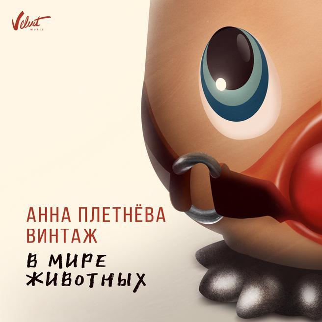 """Анна Плетнёва """"Винтаж"""" - В мире животных"""