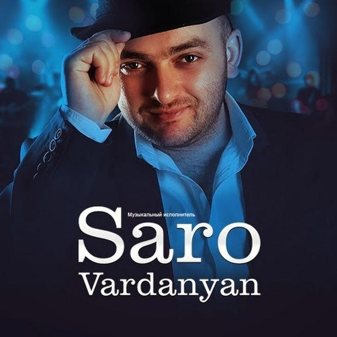 Саро Варданян — Я знаю, ты придешь