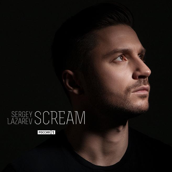 Сергей Лазарев - SCREAM (Евровидение 2019)