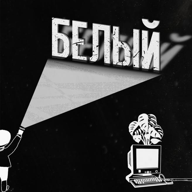GAZIROVKA - Je t'aime