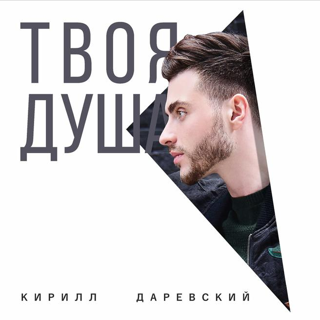 Кирилл Даревский - Твоя Душа