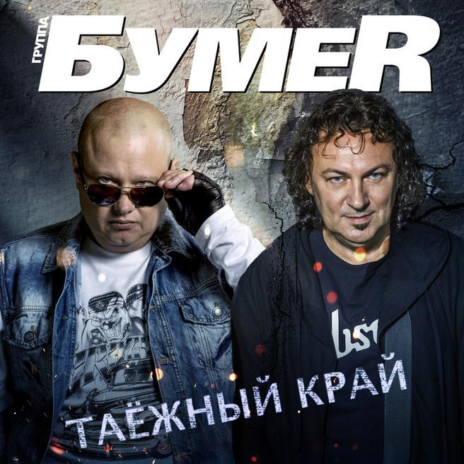 БумеR - Таежный край