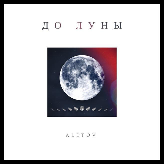 Aletov — До Луны