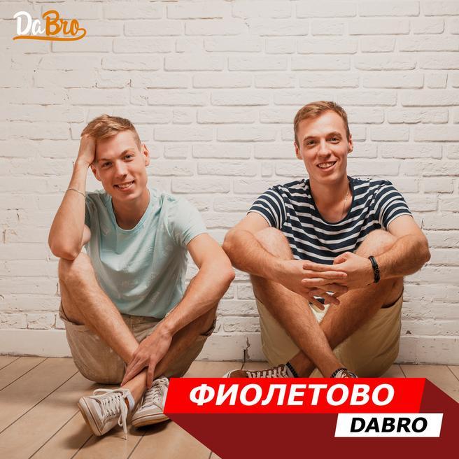 Dabro - Фиолетово