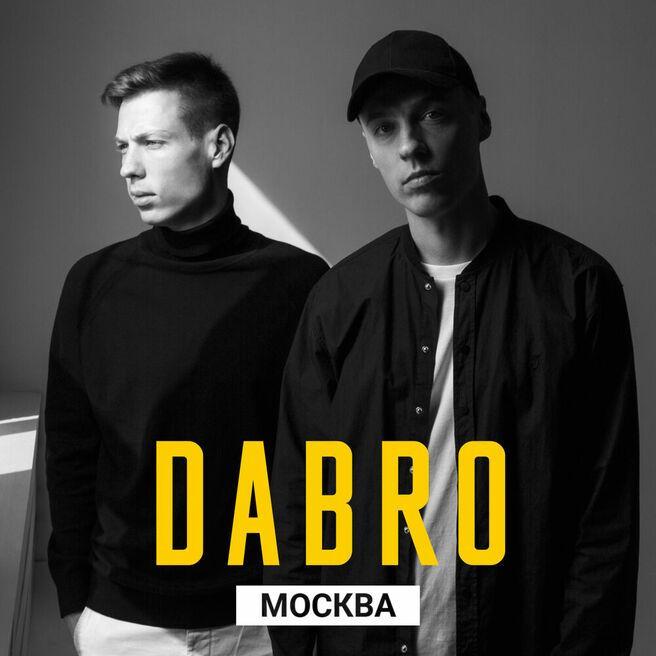 Dabro - Москва