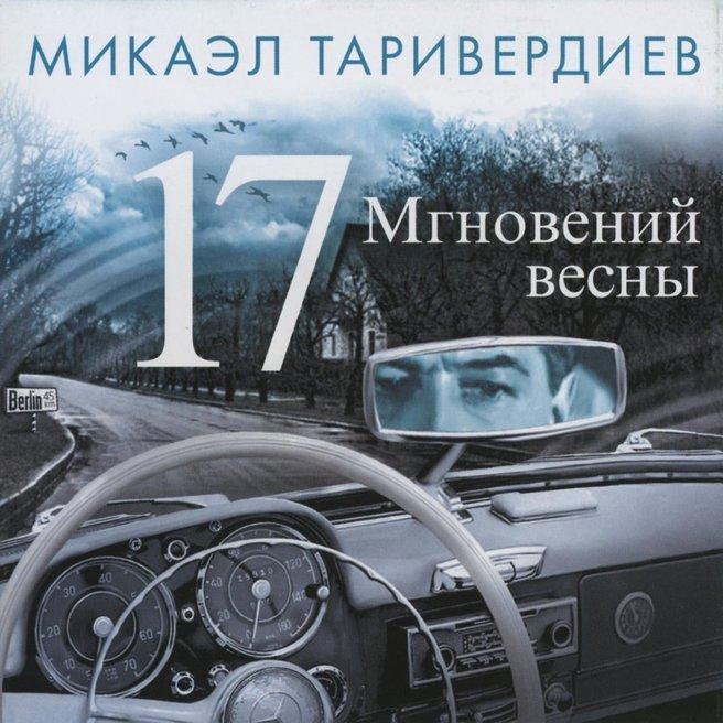 Микаэл Таривердиев - Дороги (из к/ф Семнадцать мгновений весны)