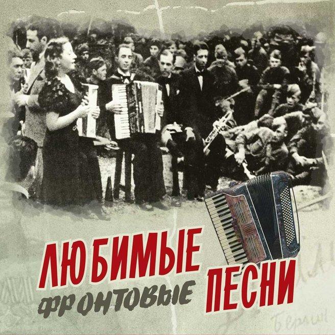 Двойной дуэт Ма.Гр.Иг.Ал. и Хор под управлением Сергея Евдокимова - На безымянной высоте