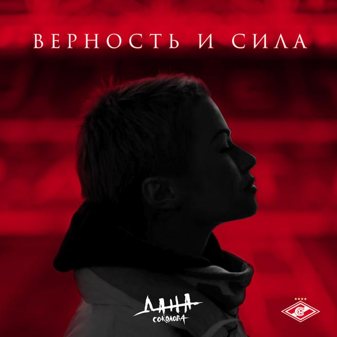 Дана Соколова - Верность и сила