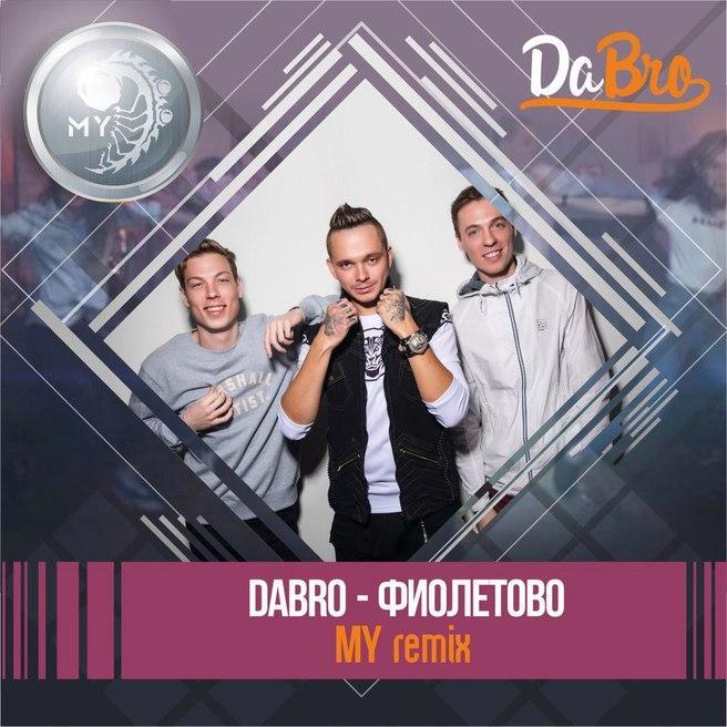 Dabro - Фиолетово (MY remix)