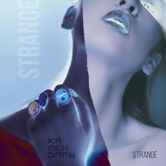 Strange - Календарь