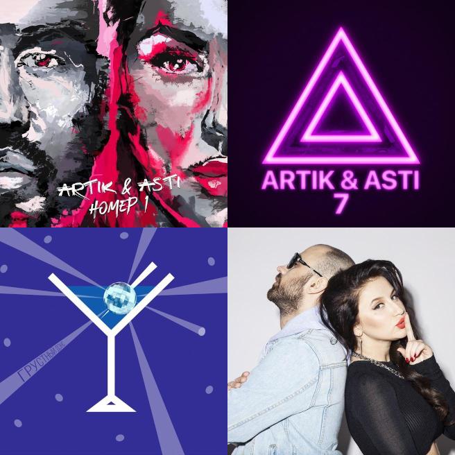 Хиты Artik & Asti