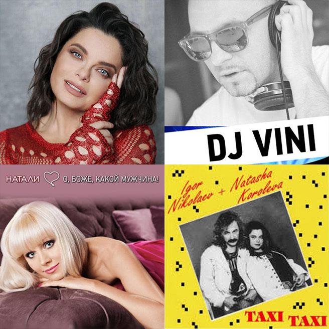Любимые хиты 90-х